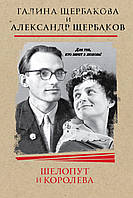 Щербаков А.С. Шелопут и Королева. Моя жизнь с Галиной Щербаковой