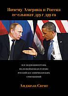 Стент а. Почему Америка и Россия не слышат друг друга? Взгляд Вашингтона на новейшую историю российско-американских отношений