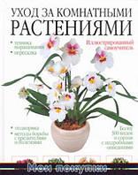 Уход за комнатными растениями.Иллюстр., 978-5-17-056061-5, 9785170560615