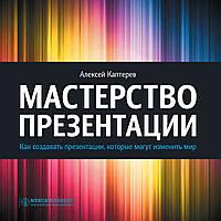 Каптерев А. Мастерство презентации
