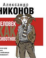Никонов А.П. Человек как животное