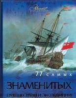 Шемарин А.Г. 77 самых известных путешествий и экспедиций