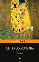 Ахматова А.А. Любовь