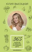 Высоцкая Ю.А. 365 салатов и закусок на каждый день