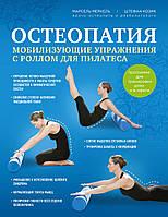 Меркель М., Козик Ш. Остеопатия. Мобилизующие упражнения с роллом для пилатеса