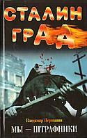 Першанин В.Н. Сталинград. Мы – штрафники