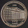 Монета Украины 2 грн. 2006 г. Киевский экономический университет
