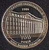 Монета України 2 грн. 2006 р. Київський економічний університет