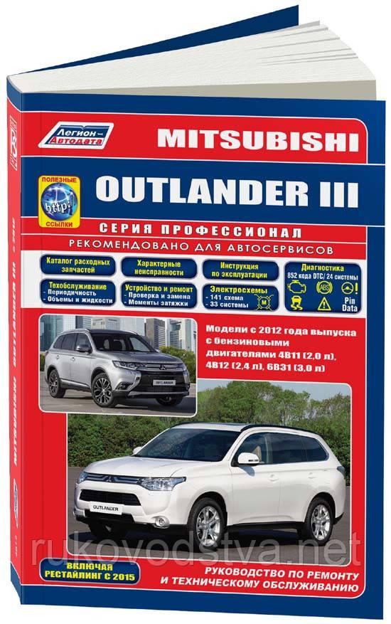 Купить книгу mitsubishi outlander (мицубиси аутлендер.