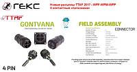Новые разъемы TTAF ip68 уже доступны
