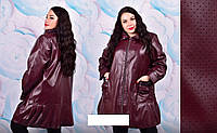 Женская, модная осенняя курточка больших размеров эко- кожа цвет бордовый р-60, 62, 64, 66, 68