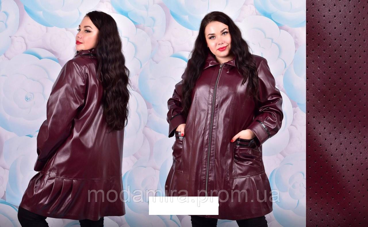 Женская, модная осенняя курточка больших размеров эко- кожа цвет бордовый р-60, 62, 64, 66, 68 - Модамира - Женская одежда в Днепре