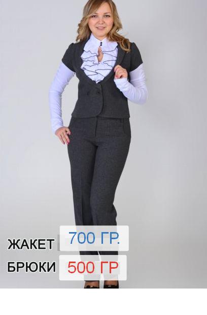 Костюм С 1 ПО 11 КЛАСС