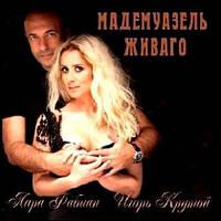 CD- Диск. Игорь Крутой и Лара Фабиан - Мадемуазель живаго