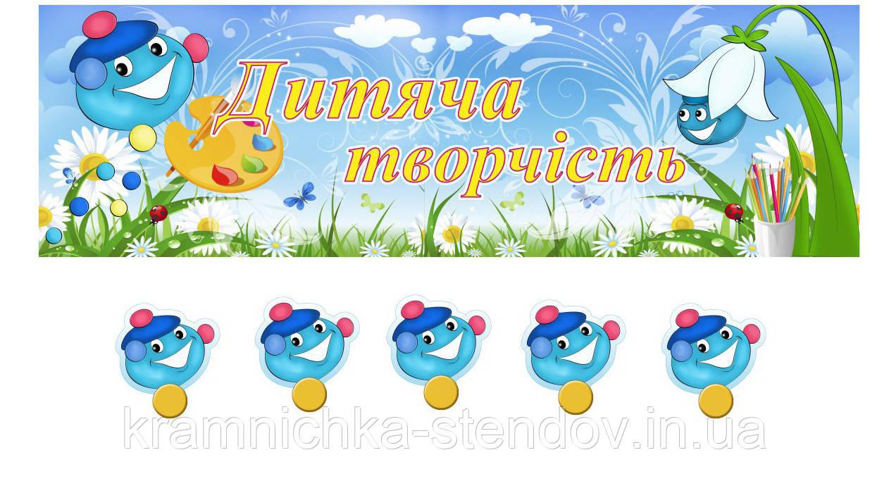 """Набор стендов для детских рисунков """"Капитошка"""""""