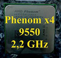 Процессоры (б/у) AMD Phenom X4 9550, 2,2 ГГц, Tray 9500 9650 9750