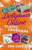 Девушка Online Зои СаггСтатус: свободна - Третья книга твердый переплет