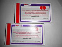 Комплексный иммуноглобулиновый препарат (КИП)