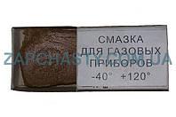 Смазка для газовых приборов  -40°C...+120°C