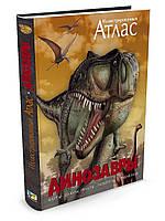 Динозавры. Иллюстрированный атлас (Махаон)