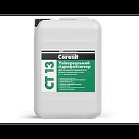 Универсальный гидрофобизатор Ceresit CT 13