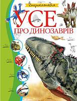 Усе про динозаврів (Махаон)