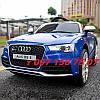 Детский электромобиль Audi RS5 М 3468