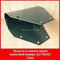 Защита от наматывания наклонной камеры 2х176х421 Claas