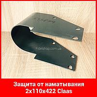 Защита от наматывания 2х110х422 Claas