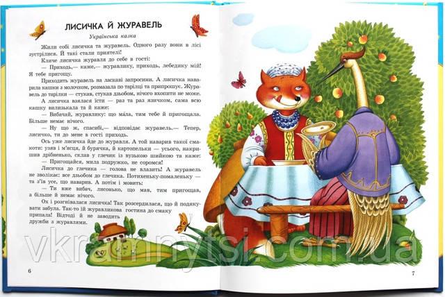 Улюблені казки. Казочки доні та синочку, Крамниця дитячих книжок ― vkramnytsi.com.ua