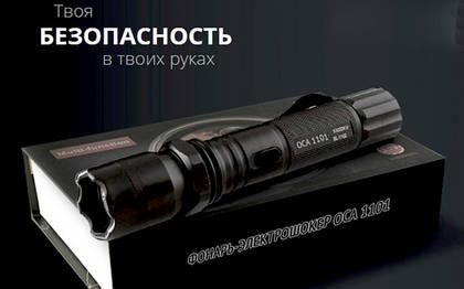 Средства самообороны. Предоставляем Вашему вниманию - мощный электрошокер Police 1102 Scorpion.  Выбирайте лучшее.