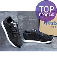 Мужские кроссовки REEBOK, из натуральной замши, черные / кроссовки для зала мужские РИБОК, модные