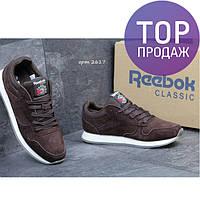 Мужские кроссовки REEBOK, из натуральной замши, коричневые / кроссовки для зала мужские РИБОК, стильные