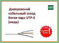 КАБЕЛЬ ВИТАЯ ПАРА ВНУТРЕННИЙ ДКЗ UTP-5 (медь) внутренний без экрана