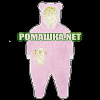 Человечек махровый на подкладке р. 62 для новорожденного пушистый на ощупь с капюшоном ТМ Baby А 1754 Розовый