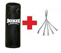 Груша (мешок) боксерская элит 1.4м (кирза) + цепь