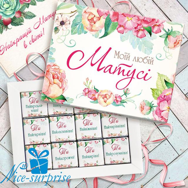 купити подарунок матусі на День Народження