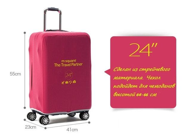 Размеры чехла на чемодан М
