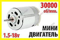 Мини электродвигатель RS380 1.5-18V 30000RPM 38x28mm электромотор для моделирования дрель