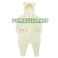 Человечек махровый на подкладке р. 62 для новорожденного пушистый на ощупь с капюшоном ТМ Baby А 1754 Бежевый