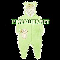 Человечек махровый на подкладке р. 62 для новорожденного пушистый на ощупь с капюшоном ТМ Baby А 1754 Зеленый