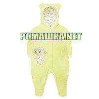Человечек махровый на подкладке р. 62 для новорожденного пушистый на ощупь с капюшоном ТМ Baby А 1754 Жёлтый