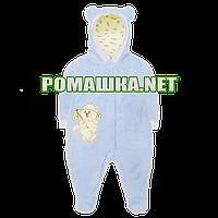 Человечек махровый на подкладке р. 62 для новорожденного пушистый на ощупь с капюшоном ТМ Baby А 1754 Голубой