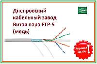 КАБЕЛЬ ВИТАЯ ПАРА НАРУЖНЫЙ  ДКЗ FTP-5 (медь) Наружный экранированный