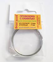Проволока с памятью для рукоделия (диаметр стержня 0,6 мм, диаметр кольца 41 мм)