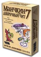 Манчкин 7. Двуручный чит (1303) Настольная игра, Киев