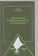 Олег Куваев Дневник прибрежного плавания