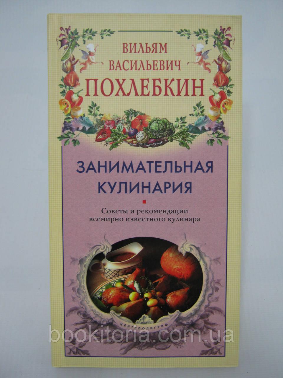 Похлебкин В.В. Занимательная кулинария (б/у).