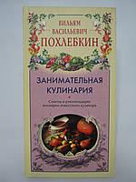 Похлебкин В.В. Занимательная кулинария (б/у)., фото 1