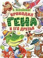 """Крокодил Гена и его друзья (Э.Успенский, Издательство """"АСТ"""")"""